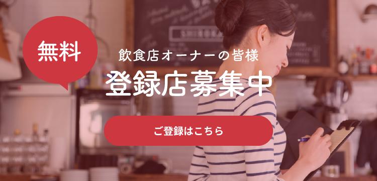 鹿児島出前便・テイクアウト「飲食店オーナーの皆様 登録店募集中」